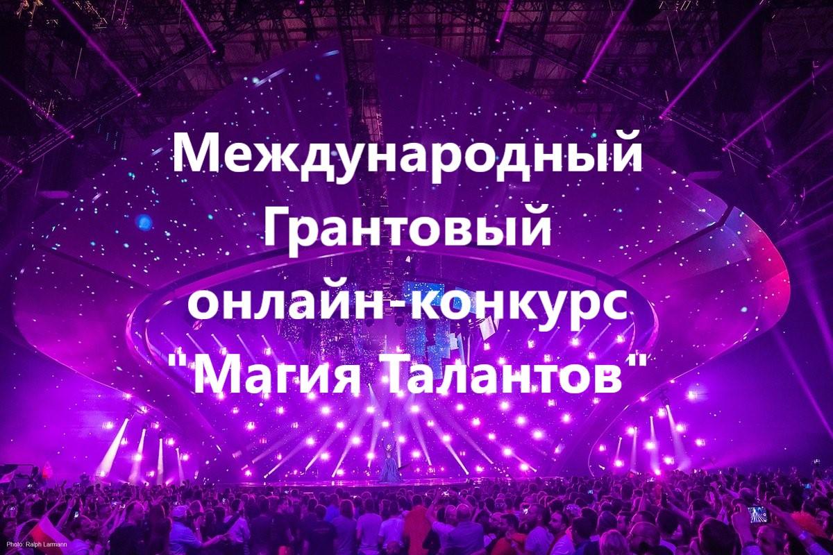 """Проводим прием заявок на Международный Грантовый онлайн конкурс """"Магия Талантов"""""""